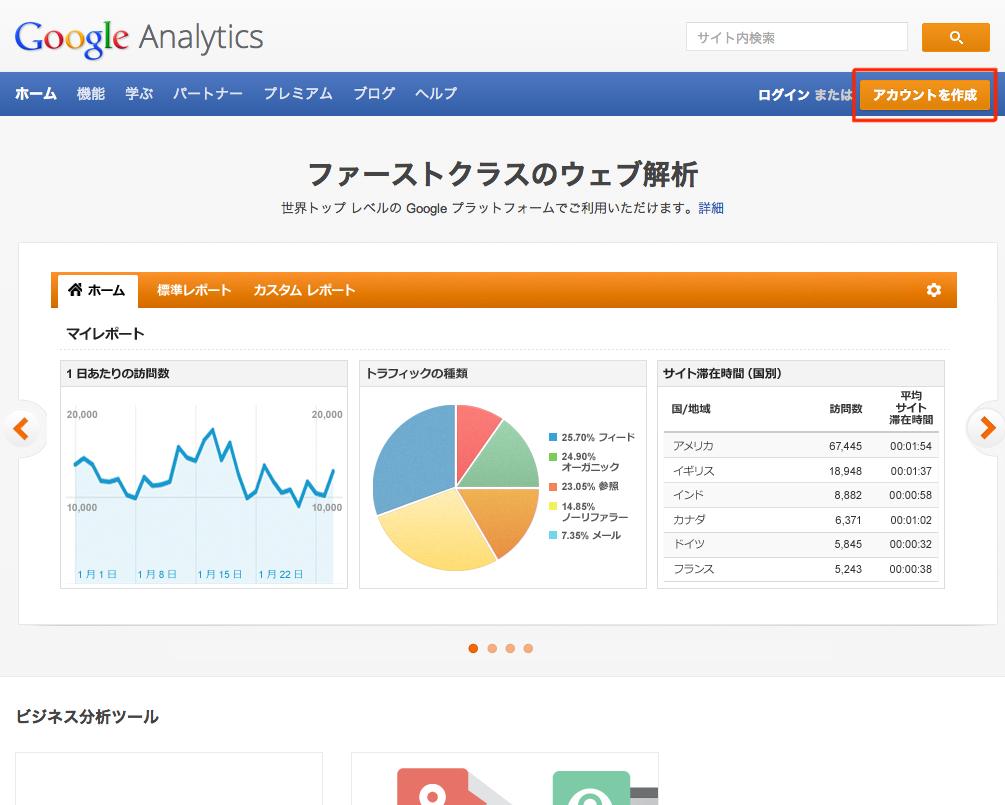 グーグルアナリティクスのトップページ