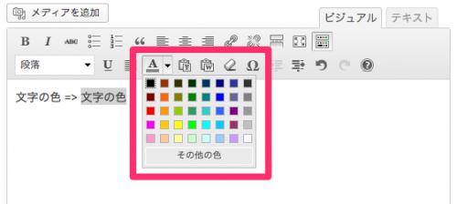文字色ボタンとカラーパレット