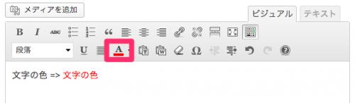 文字色ボタン