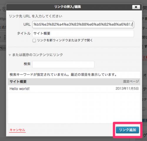 リンク追加ボタン